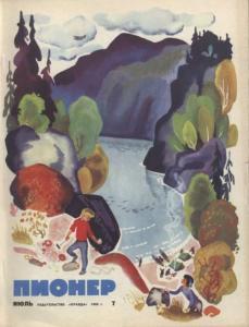 "Журнал ""Пионер"" 1966г. №7"