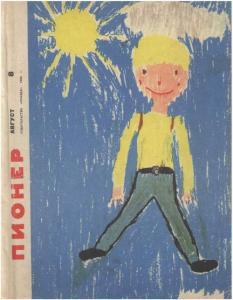 "Журнал ""Пионер"" 1966г. №8"