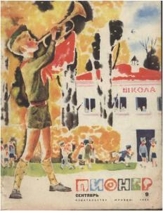 "Журнал ""Пионер"" 1966г. №9"