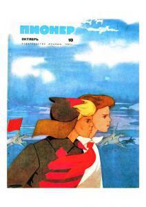 "Журнал ""Пионер"" 1967г. №10"