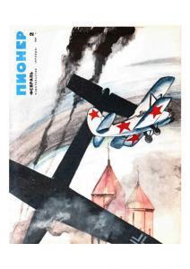 "Журнал ""Пионер"" 1967г. №2"