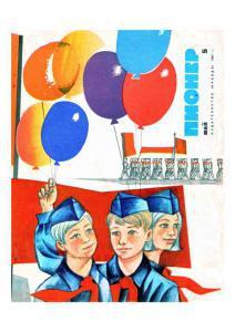 "Журнал ""Пионер"" 1967г. №5"