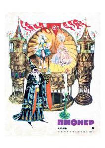 "Журнал ""Пионер"" 1967г. №6"