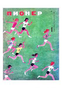 "Журнал ""Пионер"" 1967г. №7"
