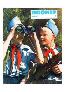 "Журнал ""Пионер"" 1967г. №8"