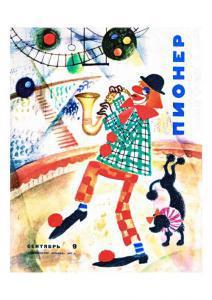 "Журнал ""Пионер"" 1967г. №9"