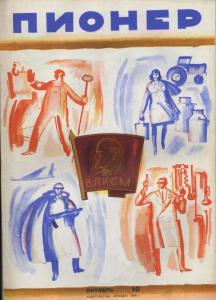 "Журнал ""Пионер"" 1968г. №10"