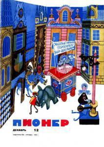 "Журнал ""Пионер"" 1968г. №12"