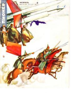 "Журнал ""Пионер"" 1968г. №2"