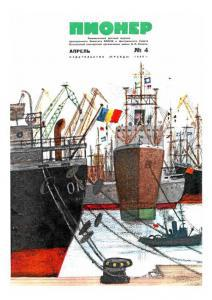 "Журнал ""Пионер"" 1968г. №4"