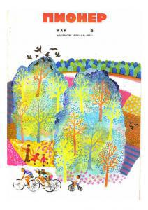 "Журнал ""Пионер"" 1968г. №5"