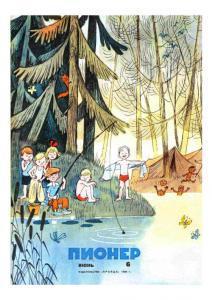 "Журнал ""Пионер"" 1968г. №6"