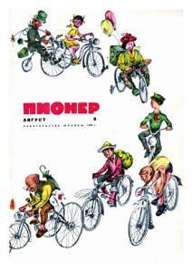 "Журнал ""Пионер"" 1968г. №8"