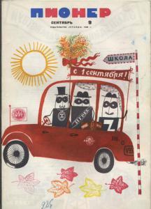 "Журнал ""Пионер"" 1968г. №9"