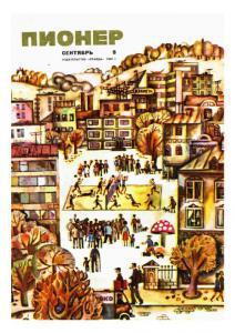 "Журнал ""Пионер"" 1969г. №09"