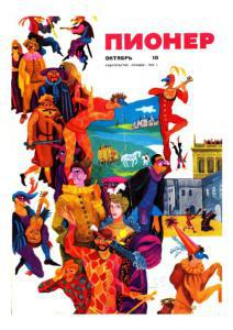 "Журнал ""Пионер"" 1969г. №10"
