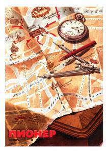 "Журнал ""Пионер"" 1969г. №11"