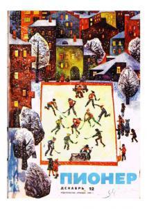 "Журнал ""Пионер"" 1969г. №12"