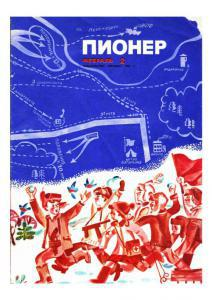 "Журнал ""Пионер"" 1969г. №2"