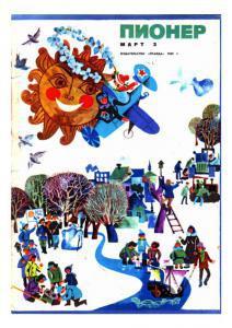 "Журнал ""Пионер"" 1969г. №3"