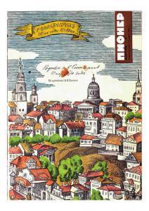 "Журнал ""Пионер"" 1969г. №4"
