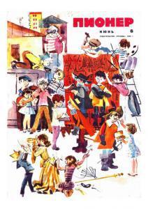 "Журнал ""Пионер"" 1969г. №6"