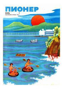 "Журнал ""Пионер"" 1969г. №7"