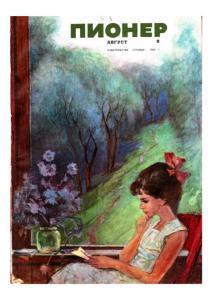 "Журнал ""Пионер"" 1969г. №8"