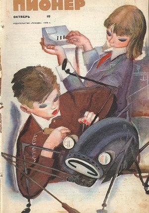 "Журнал ""Пионер"" 1970г. №10"