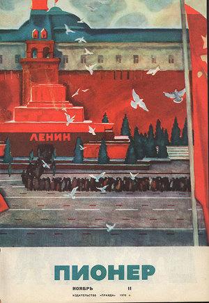 "Журнал ""Пионер"" 1970г. №11"