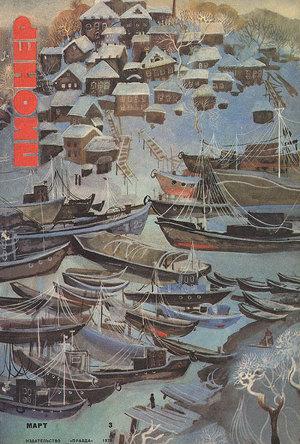 "Журнал ""Пионер"" 1970г. №3"