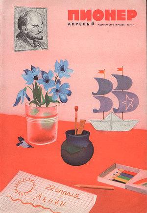 "Журнал ""Пионер"" 1970г. №4"