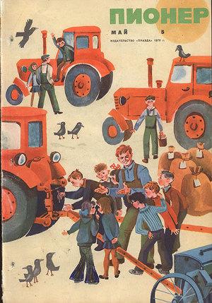 "Журнал ""Пионер"" 1970г. №5"