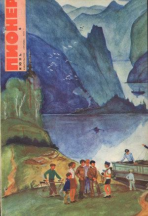 "Журнал ""Пионер"" 1970г. №6"