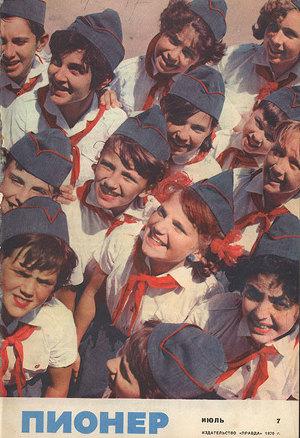 "Журнал ""Пионер"" 1970г. №7"