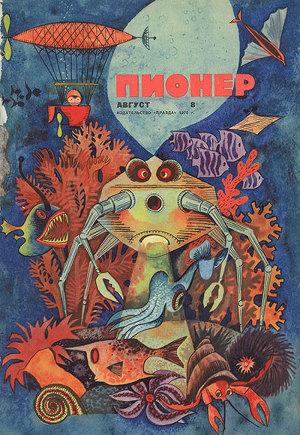 "Журнал ""Пионер"" 1970г. №8"