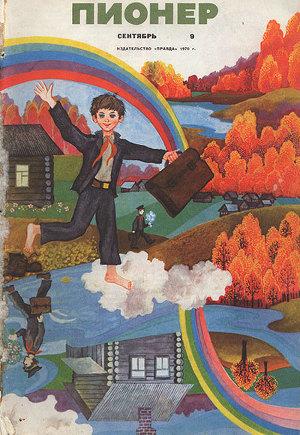 "Журнал ""Пионер"" 1970г. №9"