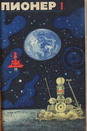 "Журнал ""Пионер"" 1971г. №1"