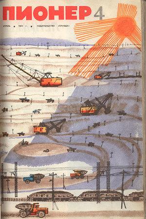 "Журнал ""Пионер"" 1971г. №4"