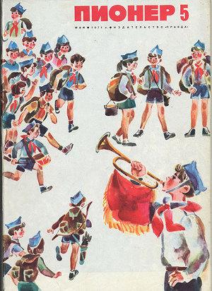 "Журнал ""Пионер"" 1971г. №5"