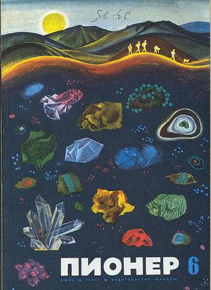 "Журнал ""Пионер"" 1971г. №6"