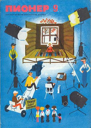 "Журнал ""Пионер"" 1971г. №9"