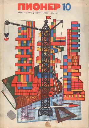 "Журнал ""Пионер"" 1972г. №10"