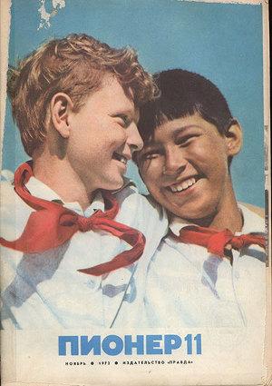 "Журнал ""Пионер"" 1972г. №11"