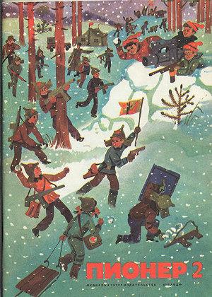 "Журнал ""Пионер"" 1972г. №2"