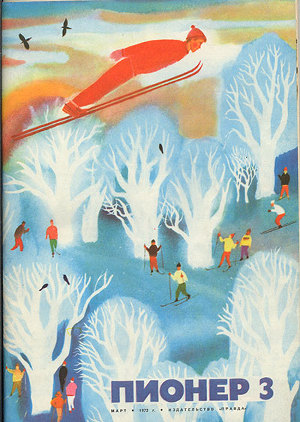 "Журнал ""Пионер"" 1972г. №3"