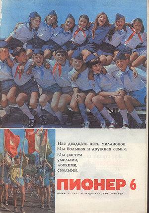 "Журнал ""Пионер"" 1972г. №6"