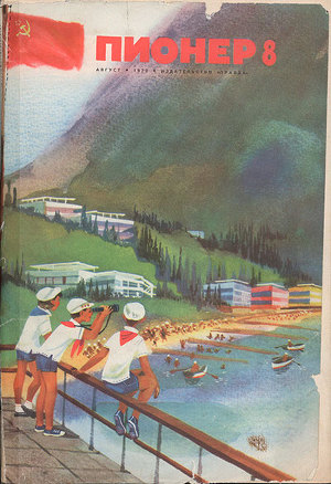 "Журнал ""Пионер"" 1972г. №8"