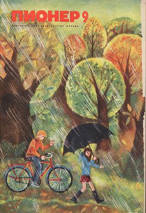 "Журнал ""Пионер"" 1972г. №9"