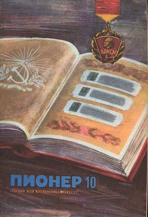 "Журнал ""Пионер"" 1973г. №10"